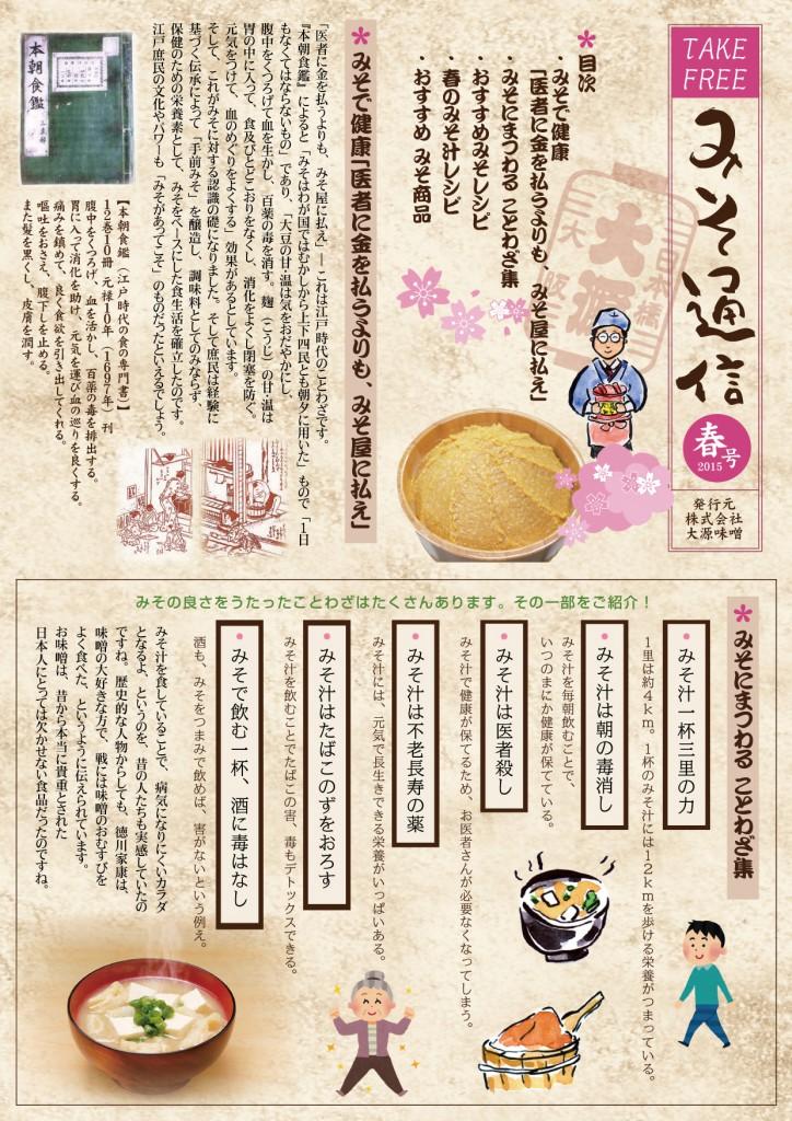 大源味噌通信2014年11月号(外側)
