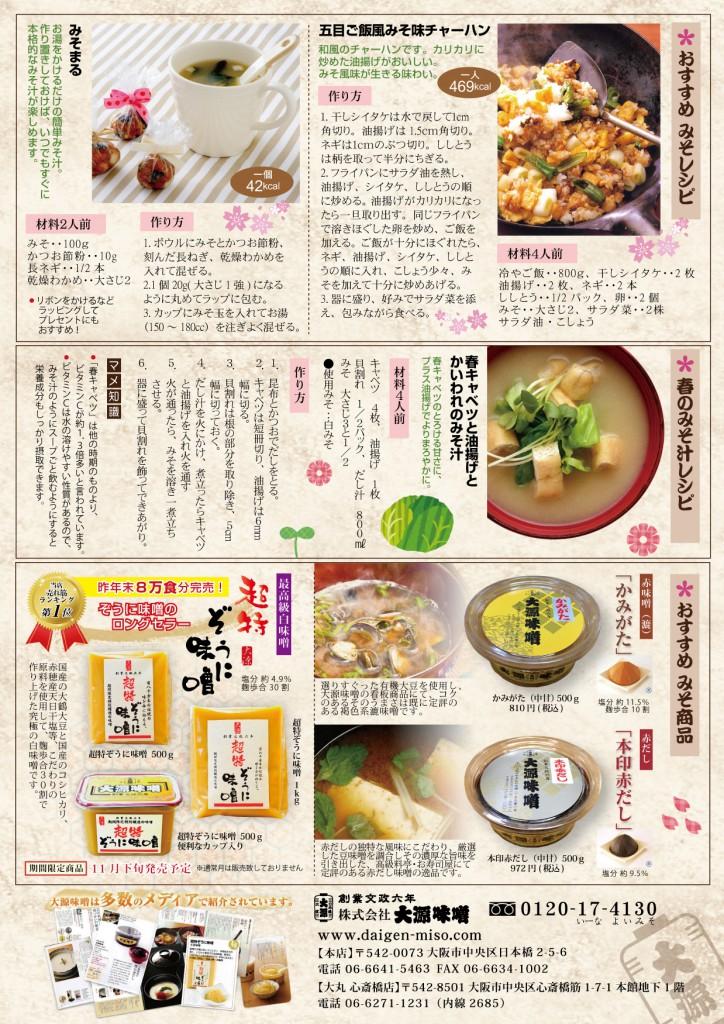 大源味噌通信2014年11月号(内側)