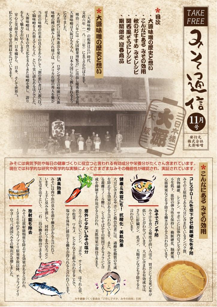 大源味噌通信2014年11月号表