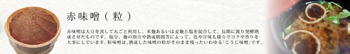 赤味噌(粒)