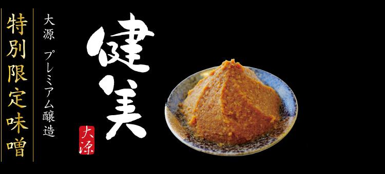 大源 プレミアム醸造 特別限定味噌