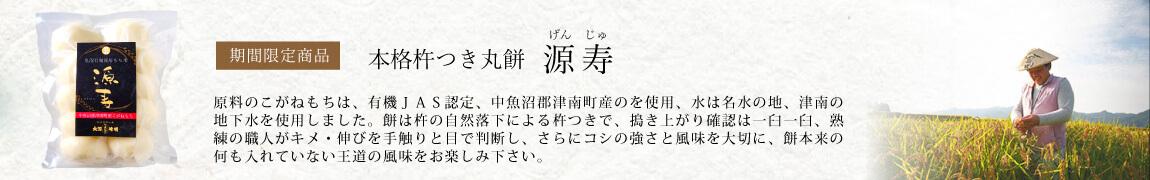 本格杵つき丸餅 源寿