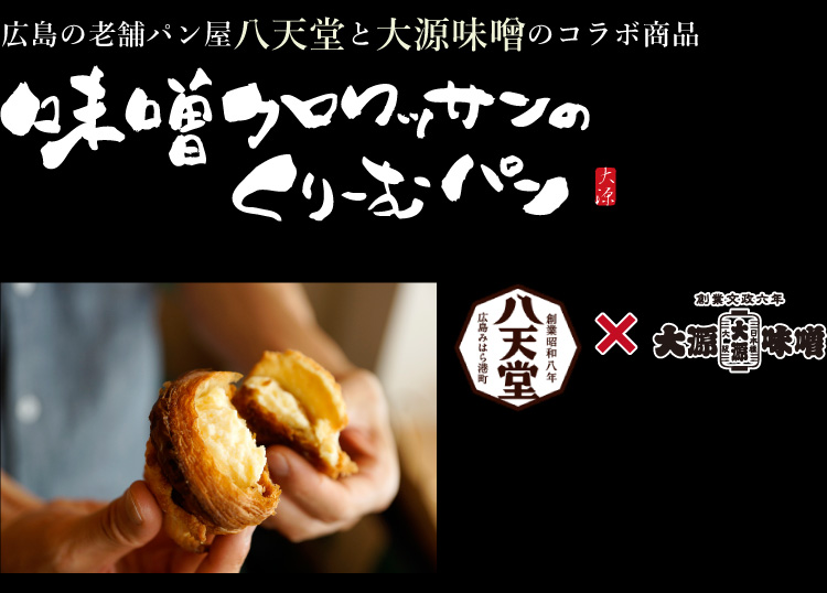 広島の老舗パン屋八天堂と大源味噌のコラボ商品